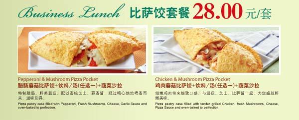 棒约翰比萨饺套餐28元/套