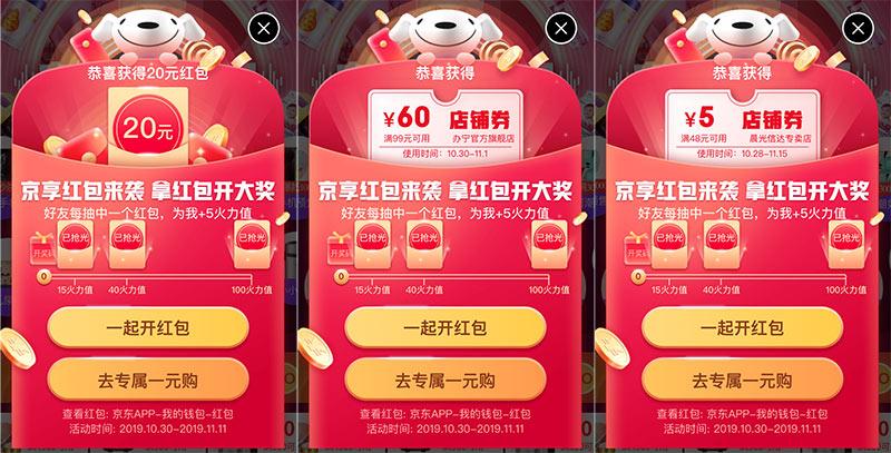 2019京东双11红包