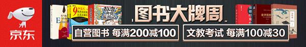 京东图书满200减100