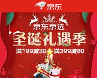 京东2019圣诞礼遇季,2件8折,满199减30优惠券