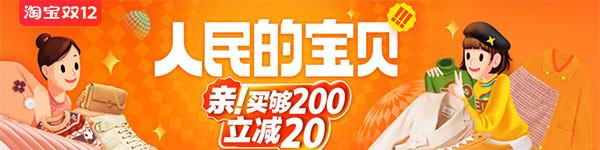 淘宝双12满200减20