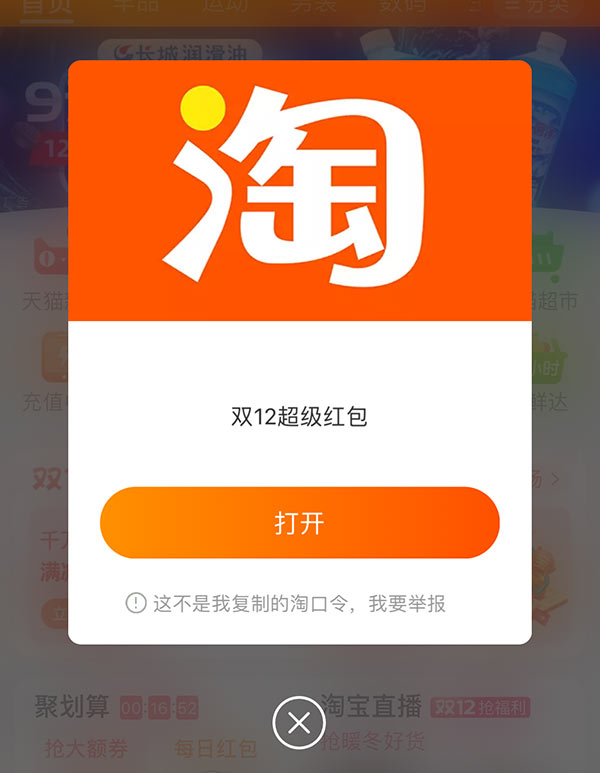 淘宝2019双12超级红包