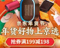 京东春节也送货,抢券满199减198