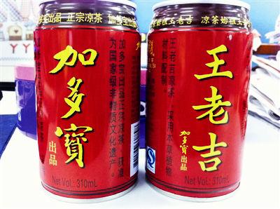 王老吉和加多宝