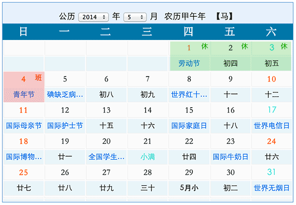 2014五一放假时间表