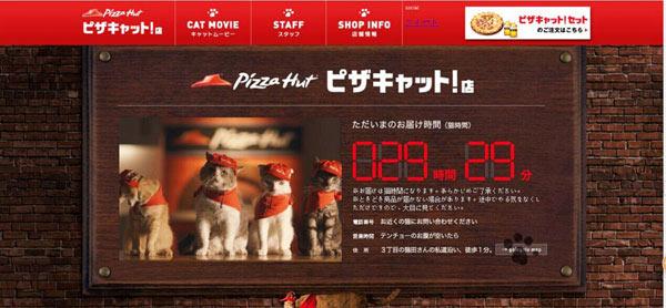 必胜客PizzaCat送餐