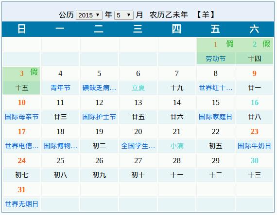 2015年51放假时间表图片