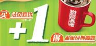 KFC法风烧饼特惠,加1元得经典咖啡