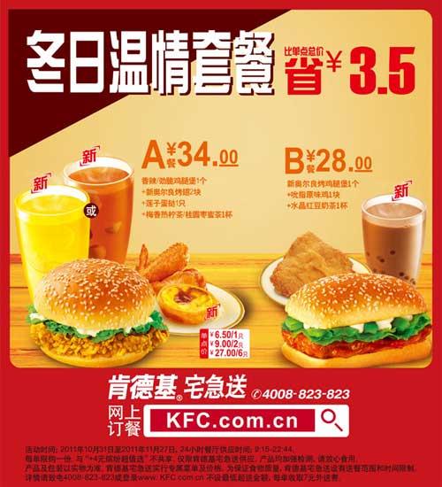 com/kfc/ 肯德基菜单价格表:http://www.5ikfc.