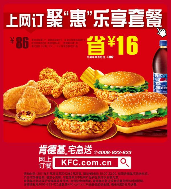 kfc网上订餐优惠券_肯德基网上订餐优惠代码