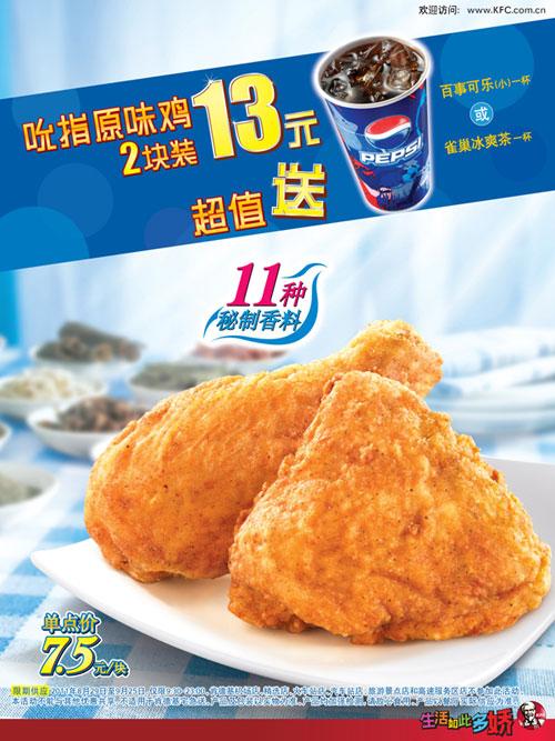 肯德基最新优惠吮指原味鸡2块装13元,更有小可乐或冰爽茶超值送图片