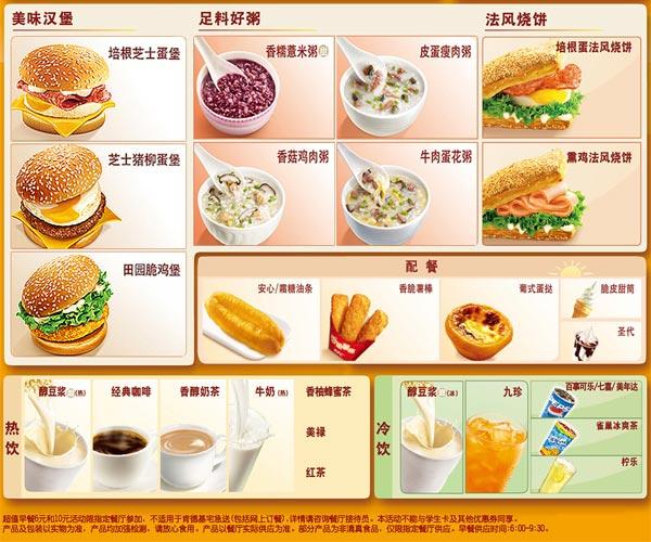 kfc早餐电子优惠券; 宝宝百日照背景素材分享_清美网;