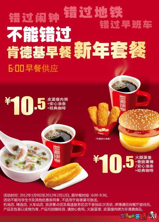2012年肯德基早餐新年套餐10.5元/份