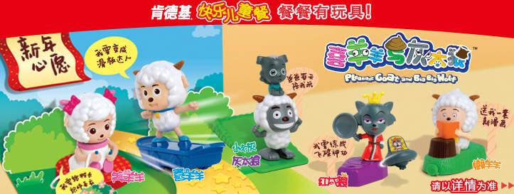 肯德基快乐儿童餐2012新年喜羊羊与灰太狼玩具,含可爱