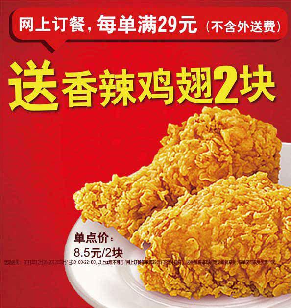 kfc外卖网上订餐_肯德基宅急送2012年2月3月网上订餐优惠,满29元送香辣
