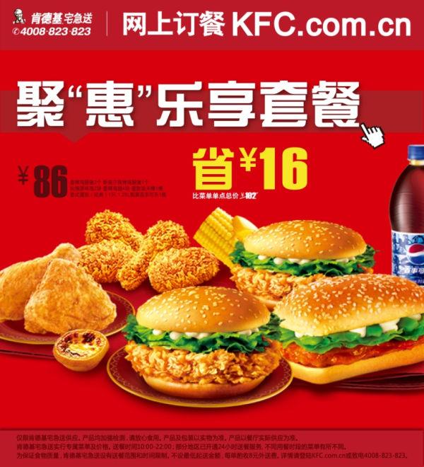 肯德基聚惠乐享套餐优惠价86元,省16元起 - 5ikfc电子