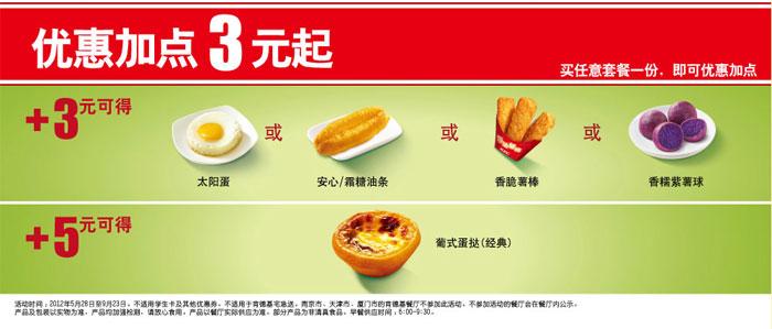 糖粥海报设计图