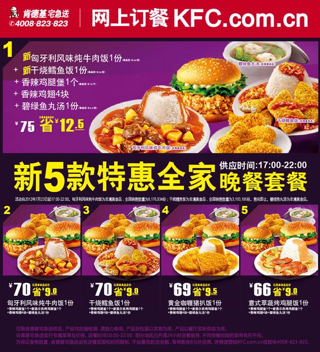 5ikfc.com/kfc/ 肯德基菜单价格表:http://www.5ikfc.