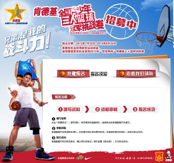 肯德基3人篮球赛2012报名流程