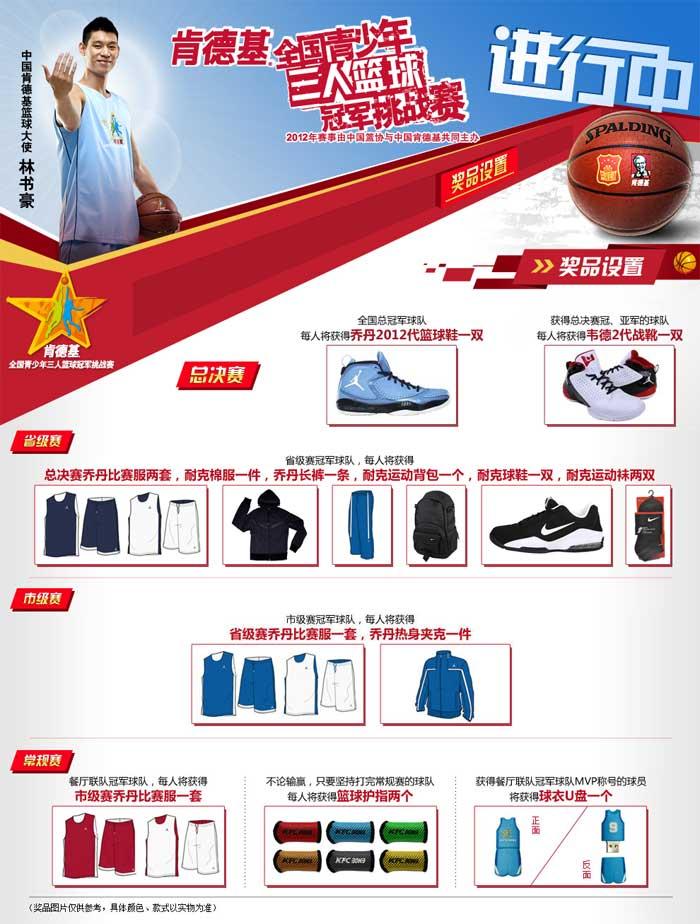 2012肯德基三人篮球赛奖品设置