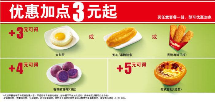 肯德基早餐套餐,kfc活力早餐,粥,汉堡,烧饼套餐,优惠加点3元起