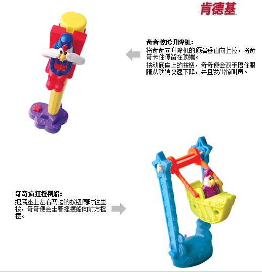 肯德基玩具:奇奇嘉年华,2013年3月4月肯德基快乐儿童餐奇奇嘉年华玩具