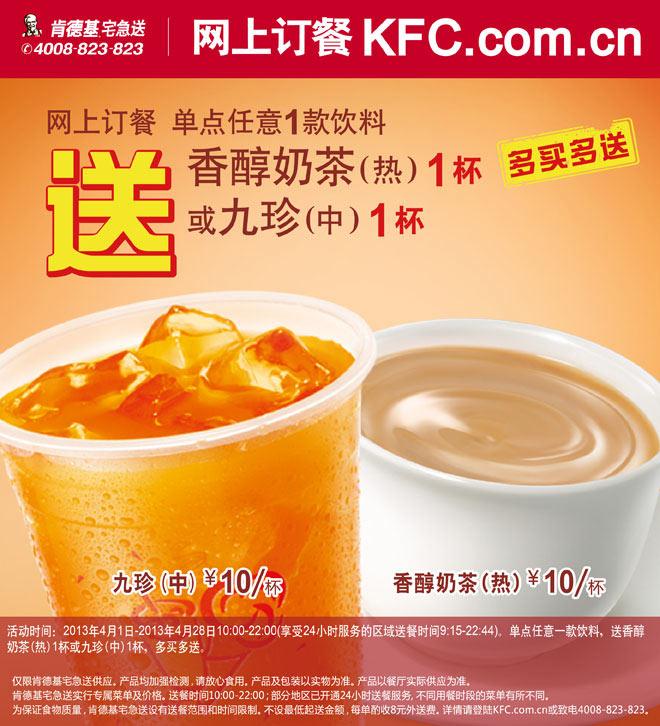 kfc外卖网上订餐_肯德基宅急送网上订餐2013年4月单点任1款饮料送香醇奶茶或九珍1杯,多