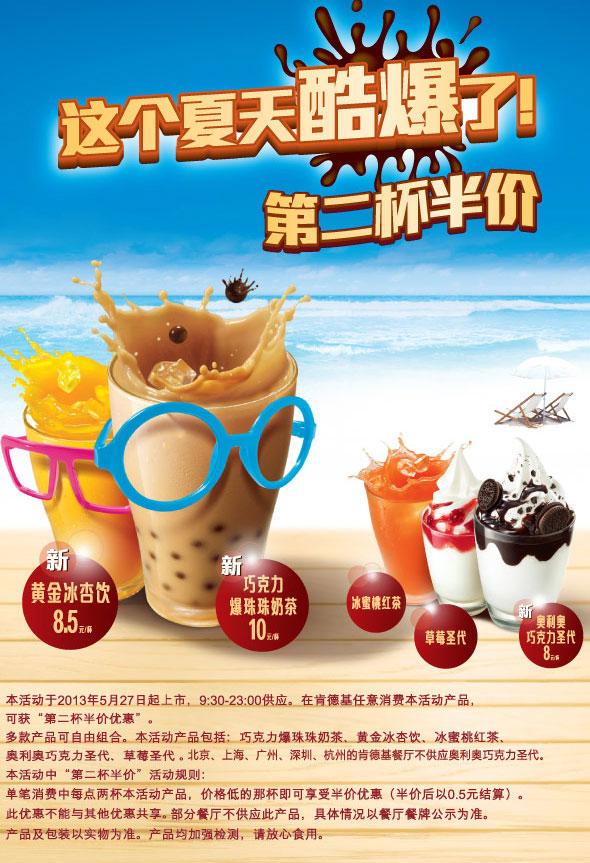 肯德基夏日酷饮第二杯半价,2013夏日肯德基多款冰饮享