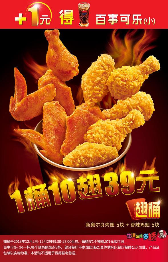 麦当劳全家桶_肯德基全家桶优惠券,KFC外带全家桶最新优惠券-5iKFC电子优惠券
