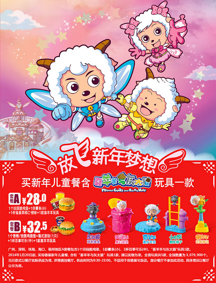 肯德基2014年春节喜羊羊玩具