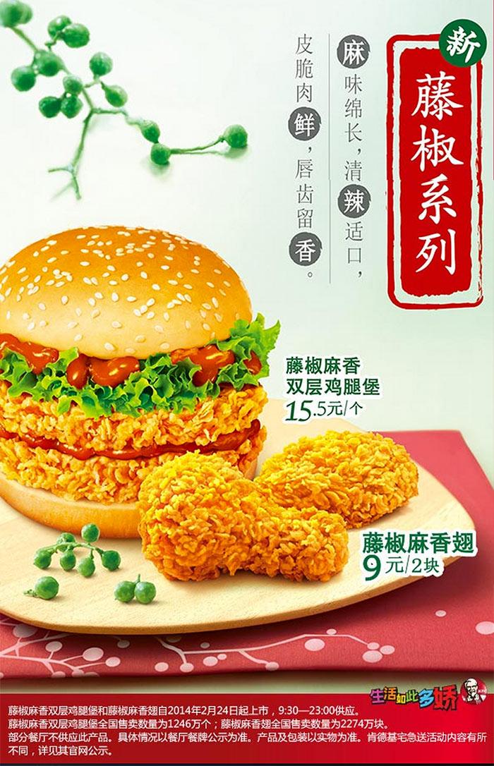 com/kfc/menu/  肯德基新藤椒系列:藤椒麻香双层鸡腿