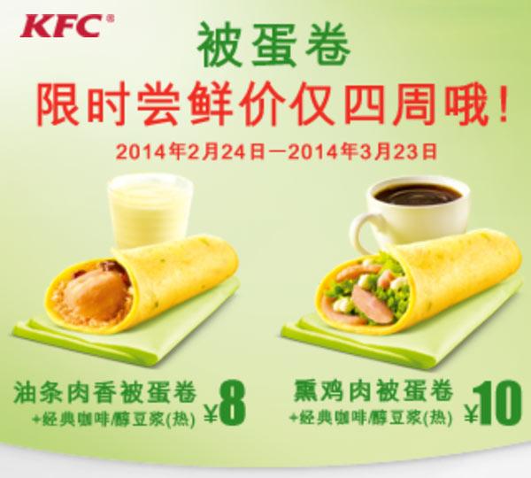 kfc被蛋卷限时尝鲜