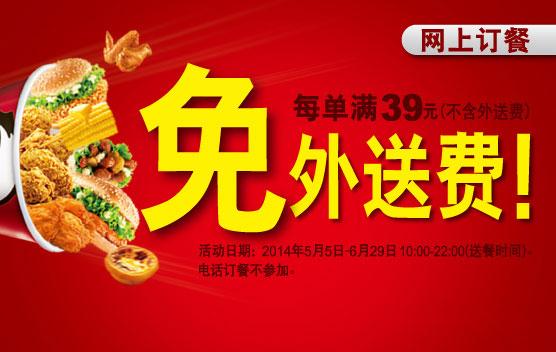 kfc宅急送外送范围_com/kfc/menu/  肯德基宅急送免外送费优惠!