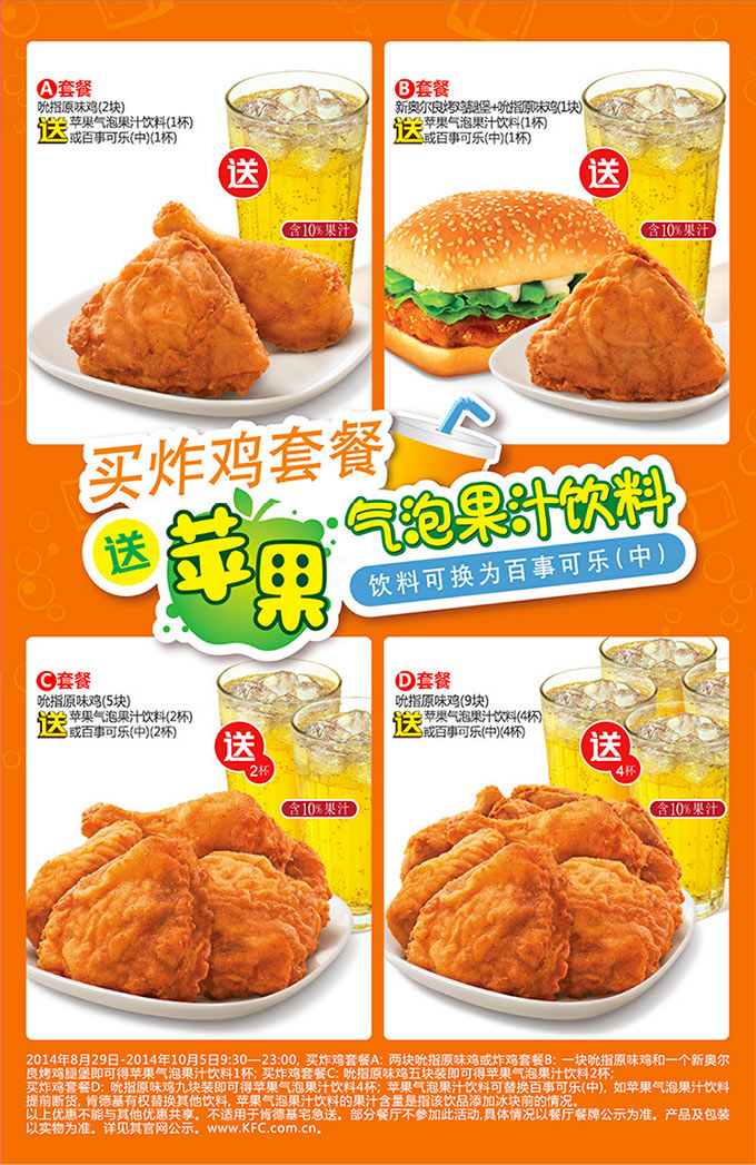 全智贤代言肯德基,4款炸鸡套餐送苹果汽泡果汁饮料或百事可乐