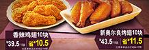 肯德基宅急送10块新奥尔良烤翅优惠价43.5元