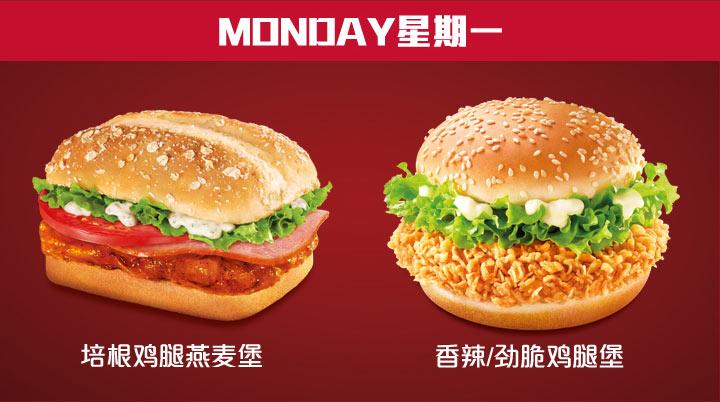 肯德基周一半价:培根鸡腿燕麦堡、香辣或劲脆鸡腿堡