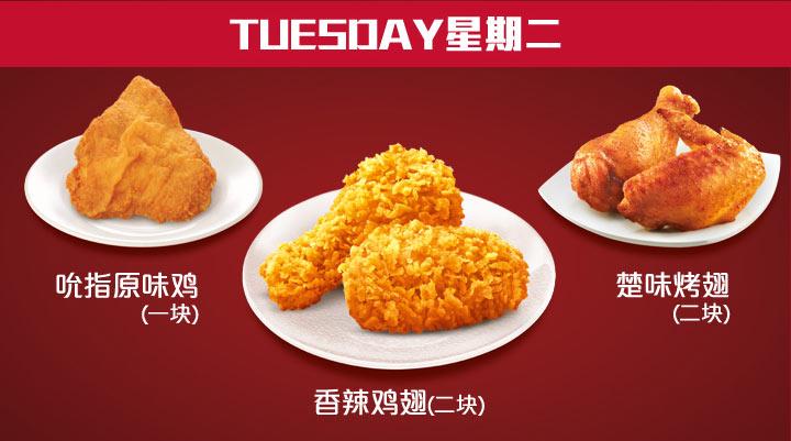 肯德基周二半价:吮指原味鸡一块、香辣鸡翅二块、楚味烤翅二块
