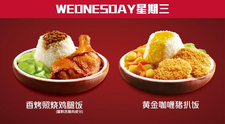 肯德基周三半价:香烤照烧鸡腿饭、黄金咖喱猪扒饭