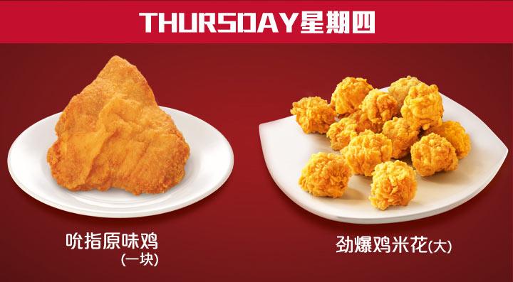 肯德基周四半价:吮指原味鸡一块、劲爆鸡米花(大)