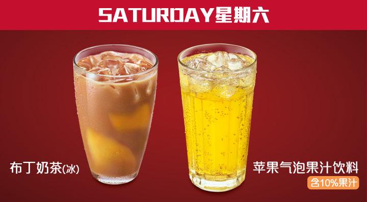 肯德基周六半价:布丁奶茶(冰)、苹果气泡果汁饮料