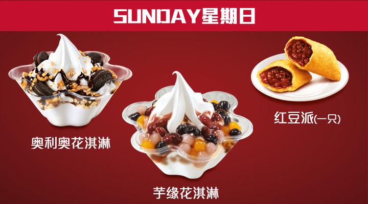 肯德基周日半价:奥利奥花淇淋,芋缘花淇淋,红豆派一只