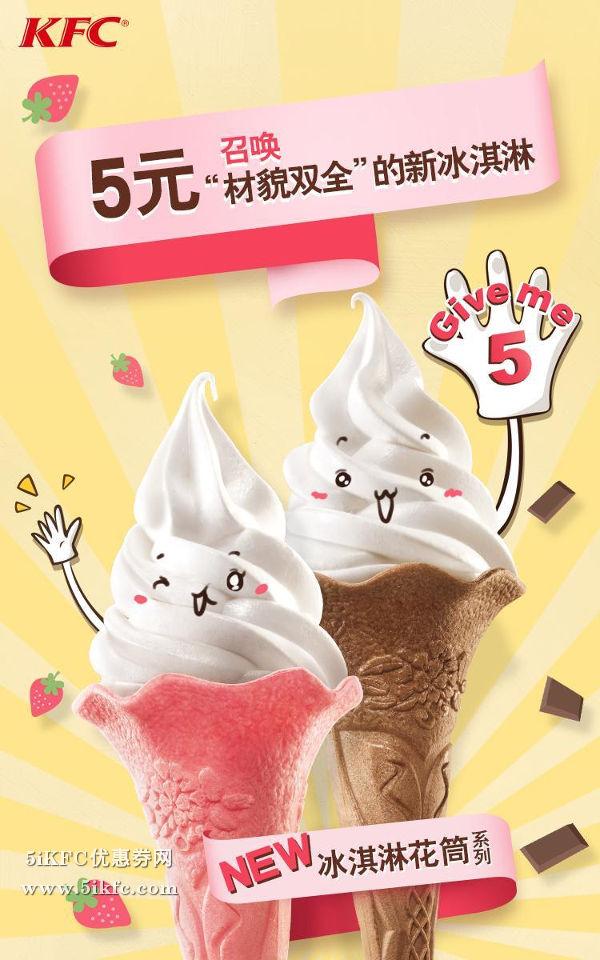 肯德基花筒系列新冰淇淋
