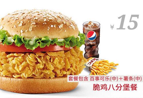 肯德基15元午餐套餐:脆鸡八分堡+薯条(中)+百事可乐(中)