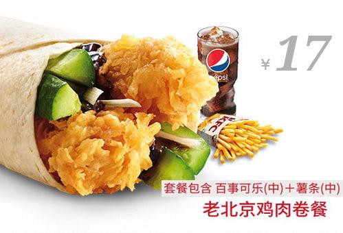 肯德基17元午餐套餐:老北京鸡肉卷+薯条(中)+百事可乐(中)