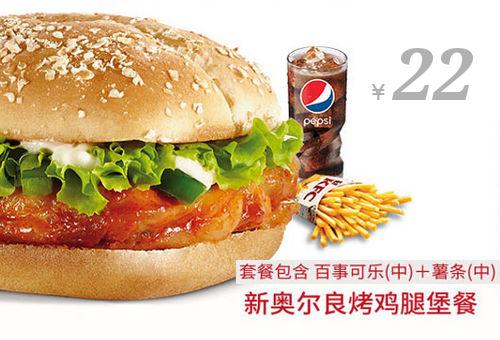 肯德基22元午餐套餐:新奥尔良烤鸡腿堡+薯条(中)+百事可乐(中)