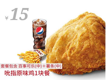 肯德基15元午餐套餐:吮指原味鸡1块+薯条(中)+百事可乐(中)
