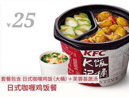 肯德基25元午餐套餐:K记饭桶(日式咖喱鸡饭大桶)+芙蓉荟蔬汤