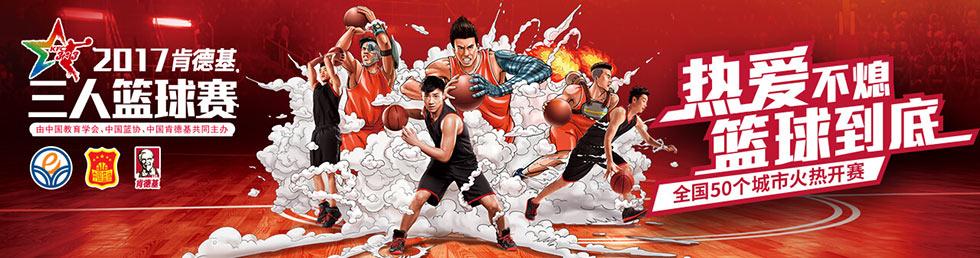 肯德基三人篮球赛2017年赛季