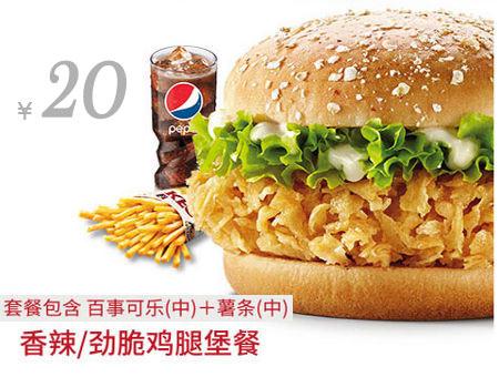 肯德基19元午餐套餐:香辣鸡腿堡或劲脆鸡腿堡+薯条(中)+百事可乐(中)