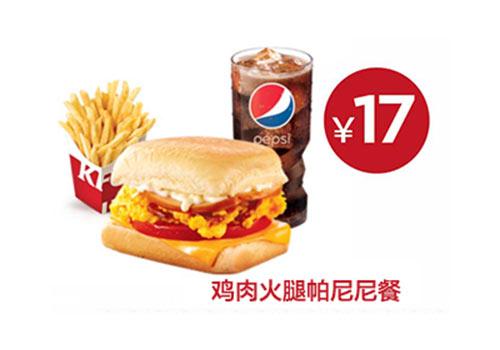 肯德基17元午餐套餐:鸡肉火腿帕尼尼+薯条(中)+百事可乐(中)